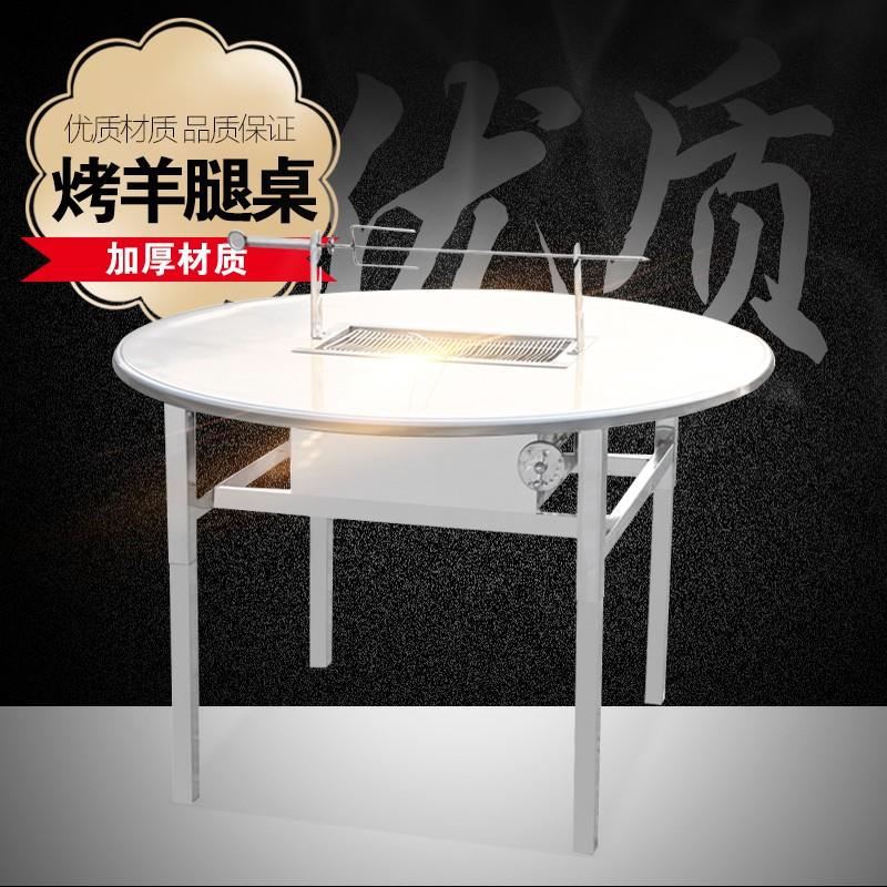 天益商用无烟净化环保烤羊腿桌不锈钢烤羊腿桌烧烤炉加厚烧烤桌