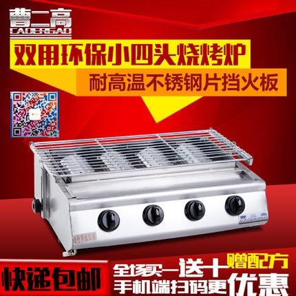 曹二高WX-214燃气环保烧烤炉燃气加厚烧烤炉红外线液化气煤气烤炉