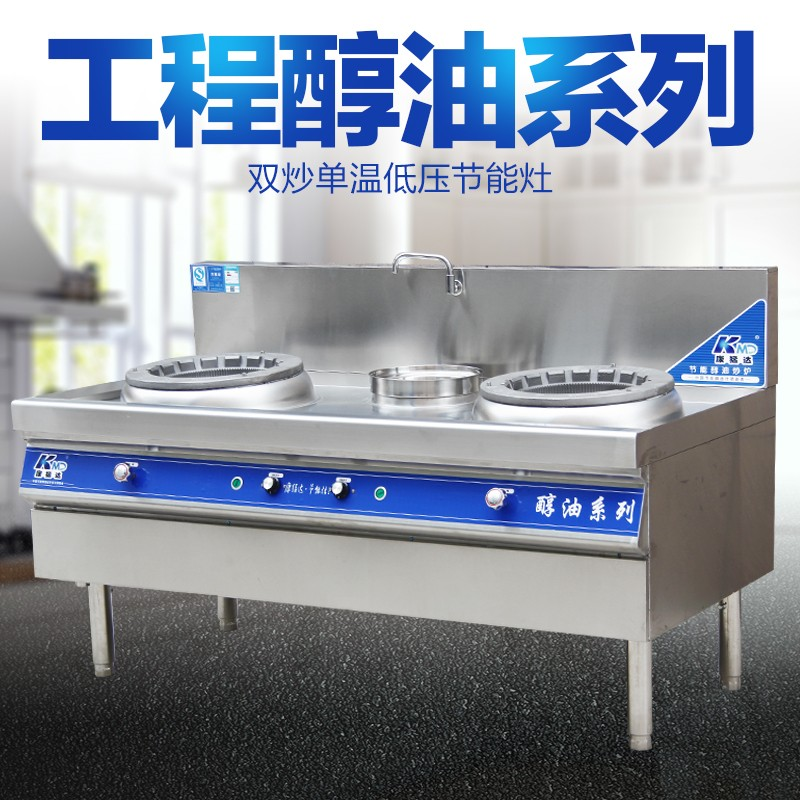康猛达工程醇油系列厨房设备两炒一温醇油炒灶商用燃气炒菜机