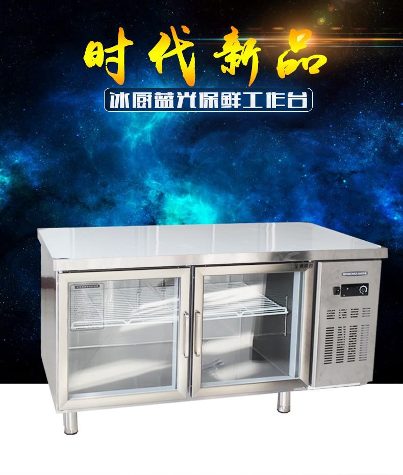 冰厨蓝光保鲜工作台 商用冰箱冷藏工作台 冷冻柜 操作台奶茶必备
