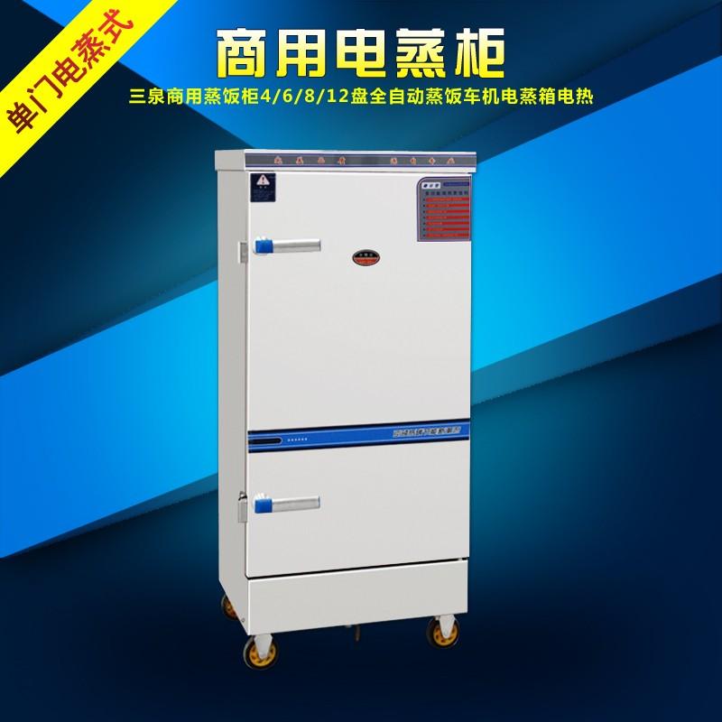 三泉单门商用蒸饭柜10盘全自动蒸饭车机电蒸箱电热
