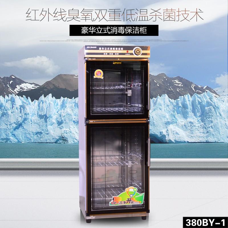 康之源红外线臭氧双重低温杀菌豪华立式消毒保洁柜380BY-2